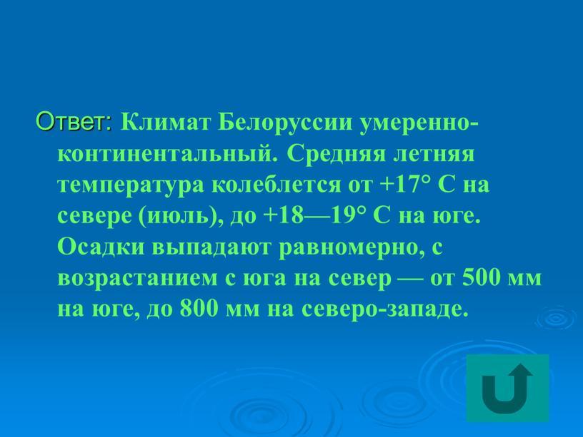 Ответ: Климат Белоруссии умеренно-континентальный