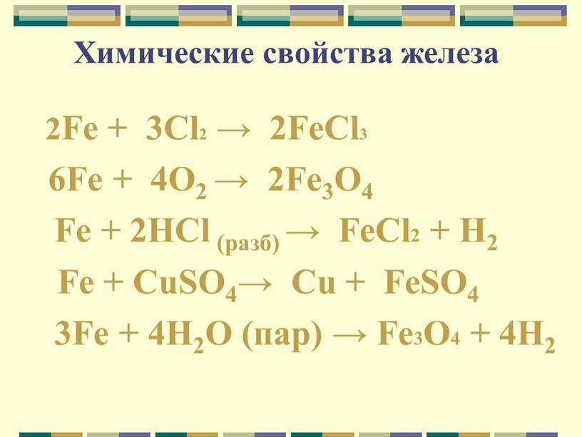 Химические свойства железа 2Fe + 3Cl2 → 2FeCl3 6Fe + 4O2 → 2Fe3O4
