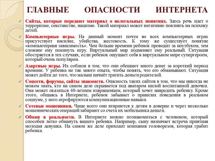ГЛАВНЫЕ ОПАСНОСТИ ИНТЕРНЕТА Сайты, которые передают материал о нелегальных понятиях