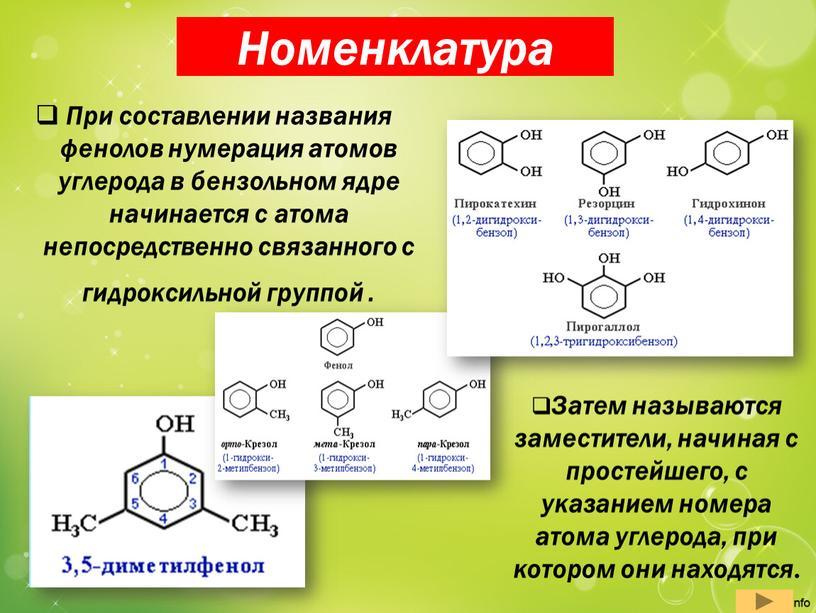Номенклатура При составлении названия фенолов нумерация атомов углерода в бензольном ядре начинается с атома непосредственно связанного с гидроксильной группой