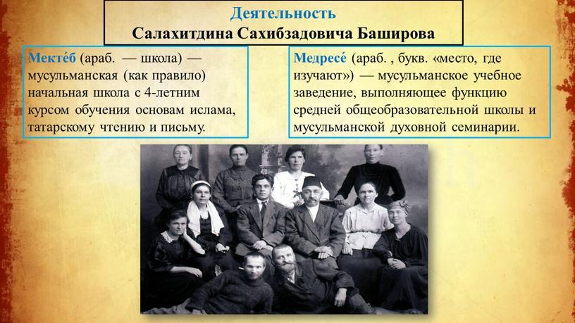 Деятельность Салахитдина Сахибзадовича
