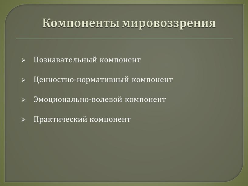 Компоненты мировоззрения Познавательный компонент