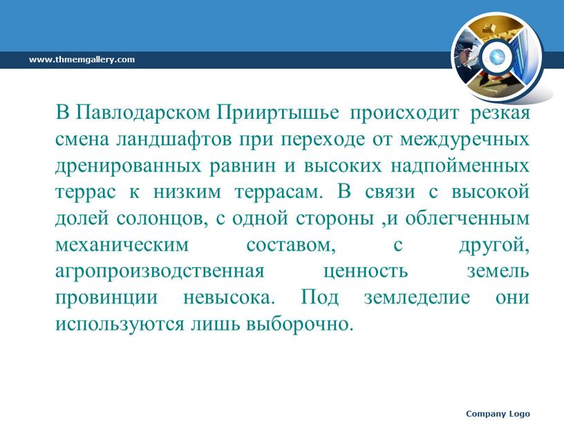 В Павлодарском Прииртышье происходит резкая смена ландшафтов при переходе от междуречных дренированных равнин и высоких надпойменных террас к низким террасам