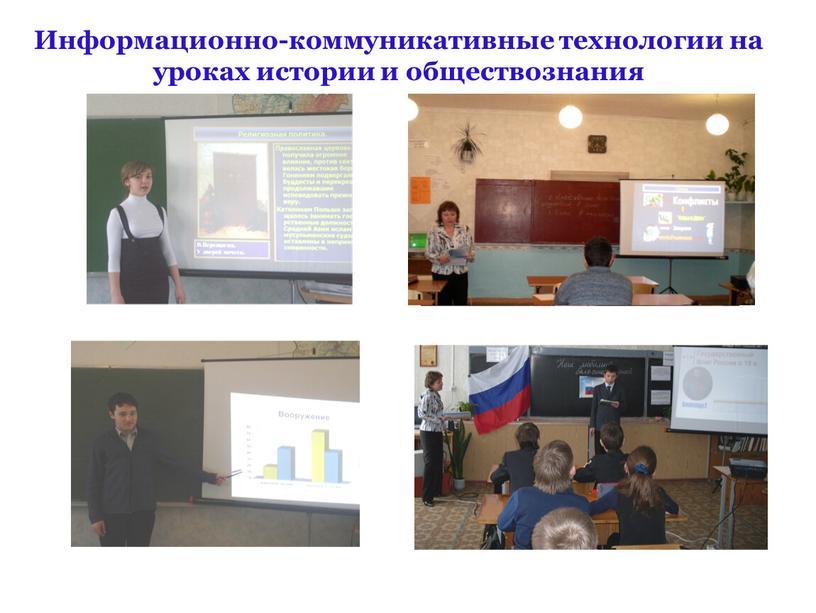 Информационно-коммуникативные технологии на уроках истории и обществознания