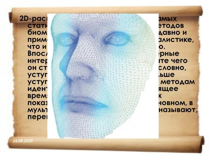 D-распознавание лица — один из самых статистически неэффективных методов биометрии