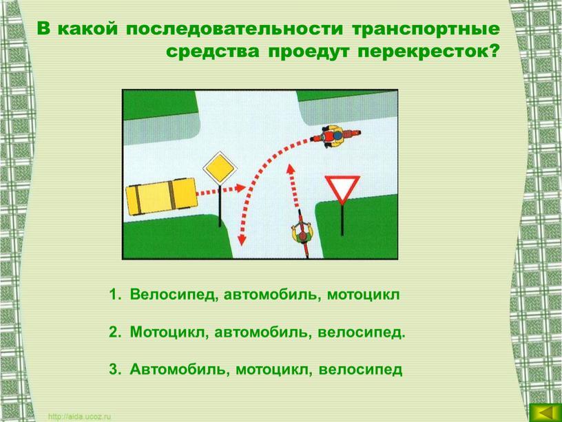 В какой последовательности транспортные средства проедут перекресток?