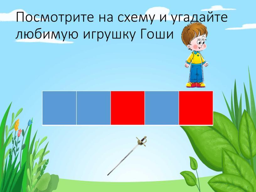 Посмотрите на схему и угадайте любимую игрушку