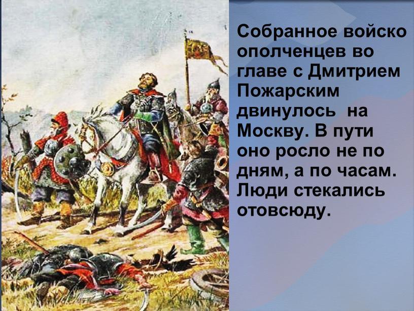 Собранное войско ополченцев во главе с