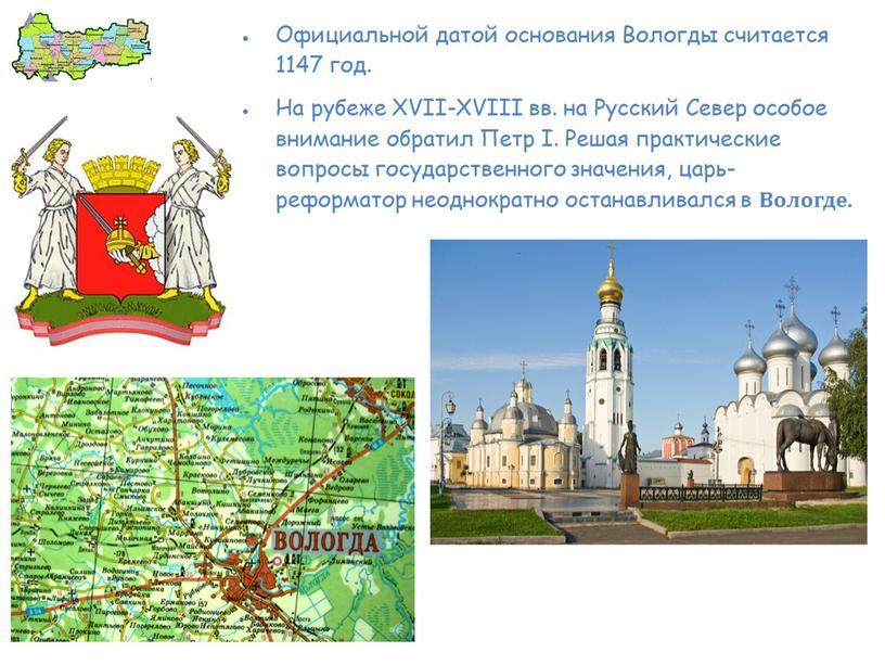 Официальной датой основания Вологды считается 1147 год