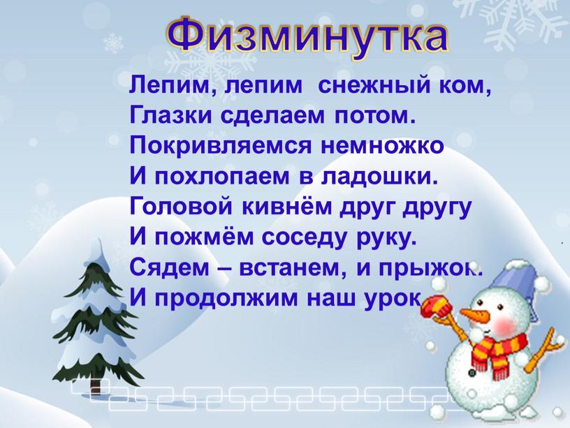 Лепим, лепим снежный ком, Глазки сделаем потом