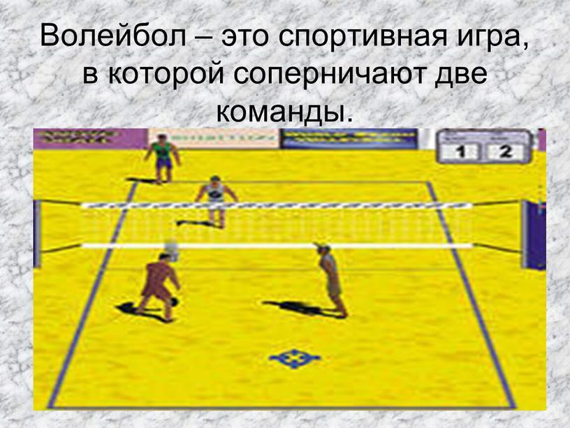 Волейбол – это спортивная игра, в которой соперничают две команды
