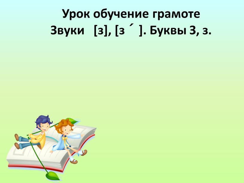 Урок обучение грамоте Звуки [з], [з´]