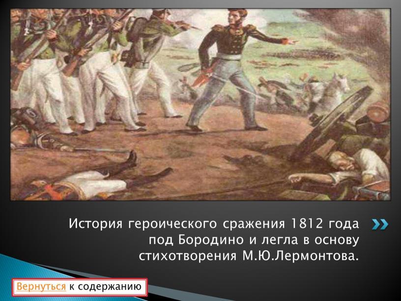 История героического сражения 1812 года под