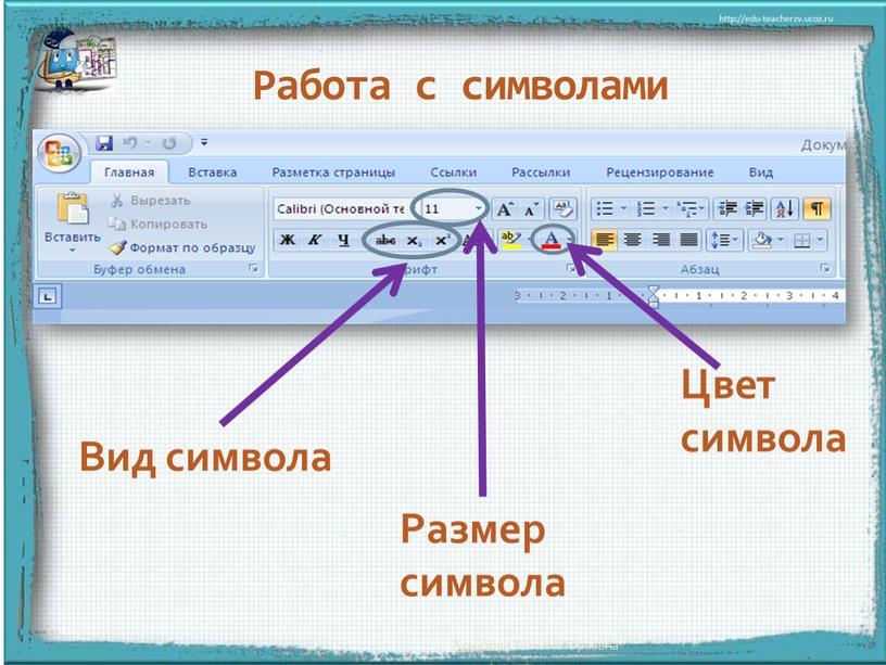 Цвет символа Вид символа Размер символа