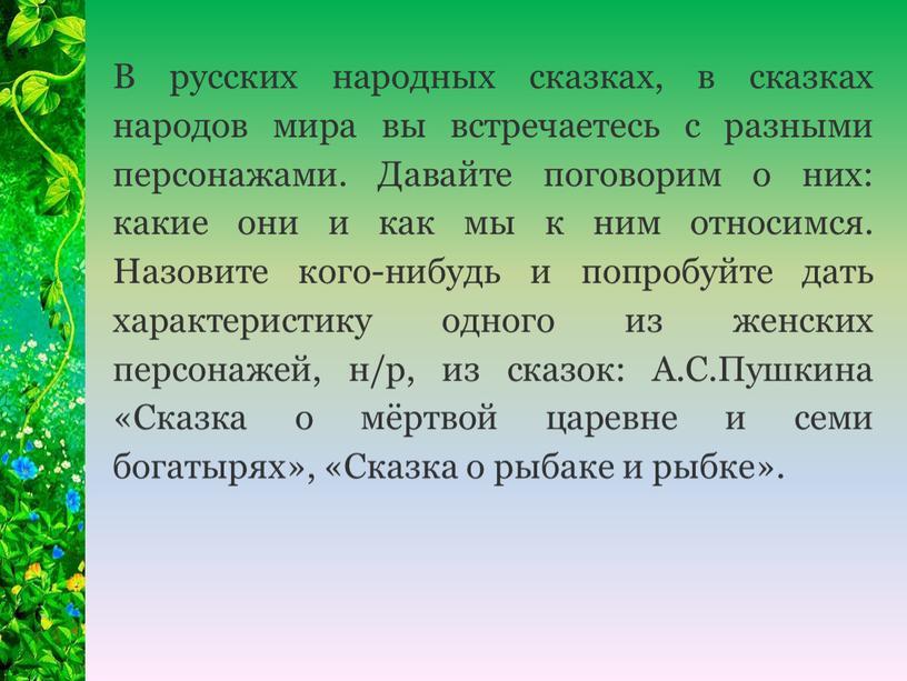 В русских народных сказках, в сказках народов мира вы встречаетесь с разными персонажами