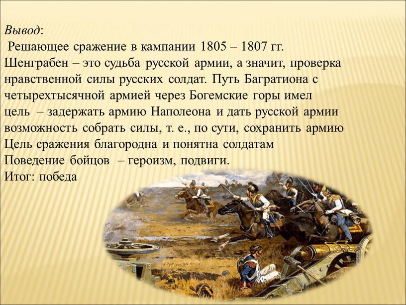 Вывод : Решающее сражение в кампании 1805 – 1807 гг