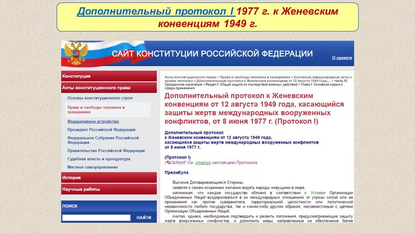 Дополнительный протокол I 1977 г