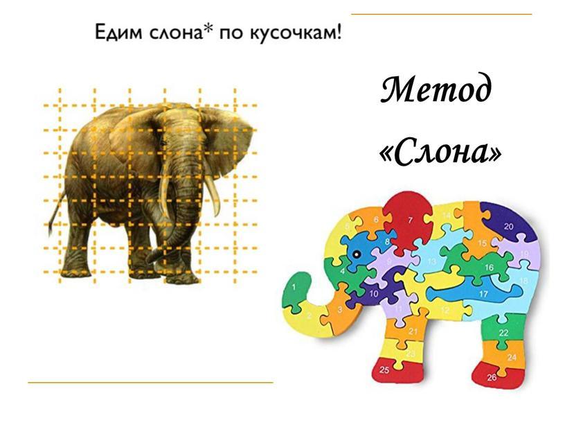 Метод «Слона»