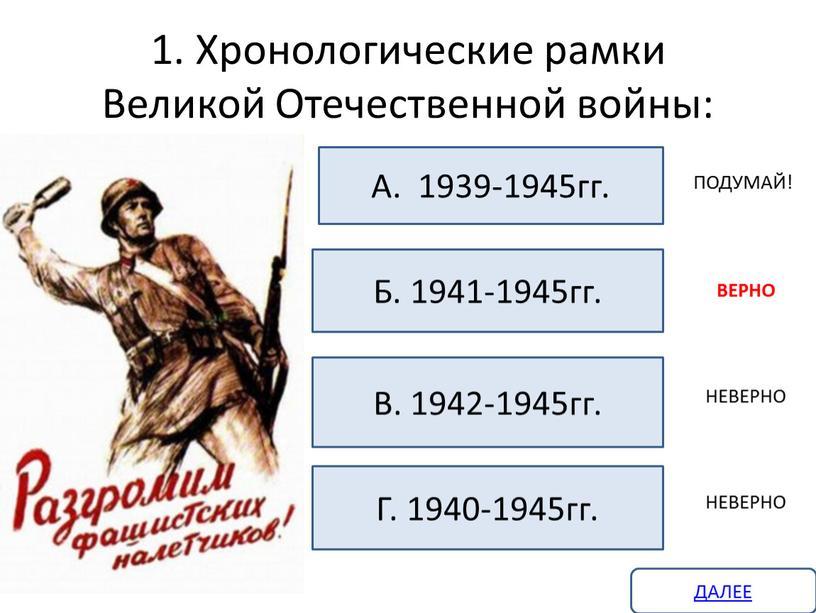 Хронологические рамки Великой