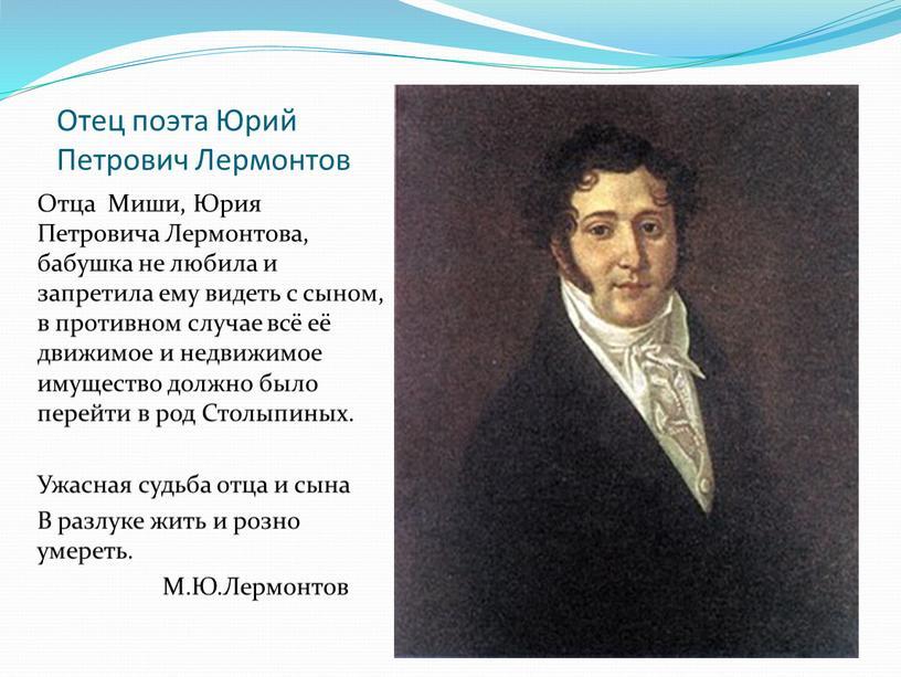 Отец поэта Юрий Петрович Лермонтов