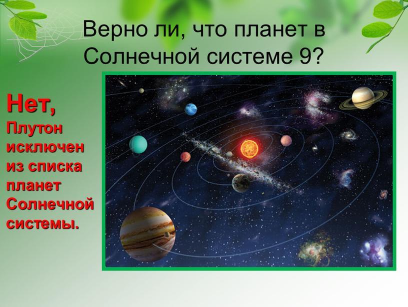 Верно ли, что планет в Солнечной системе 9?
