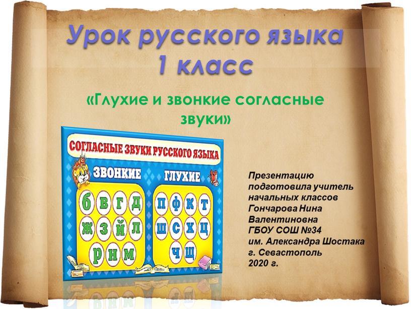 Урок русского языка 1 класс «Глухие и звонкие согласные звуки»