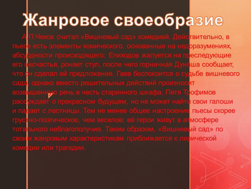 А.П.Чехов считал «Вишневый сад» комедией