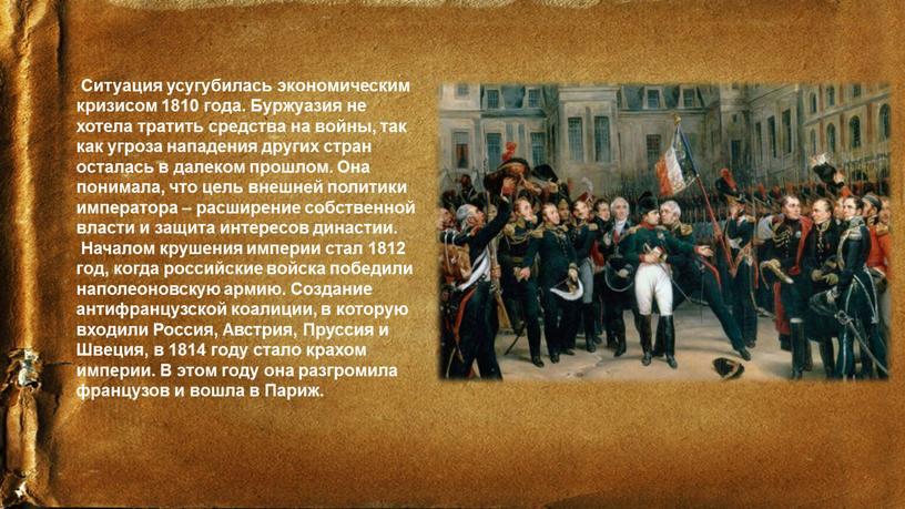 Ситуация усугубилась экономическим кризисом 1810 года