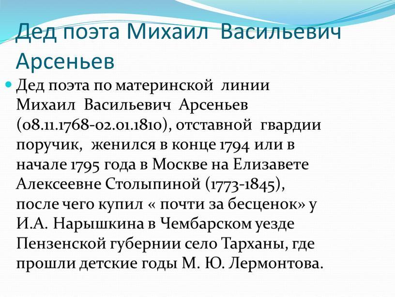 Дед поэта Михаил Васильевич Арсеньев