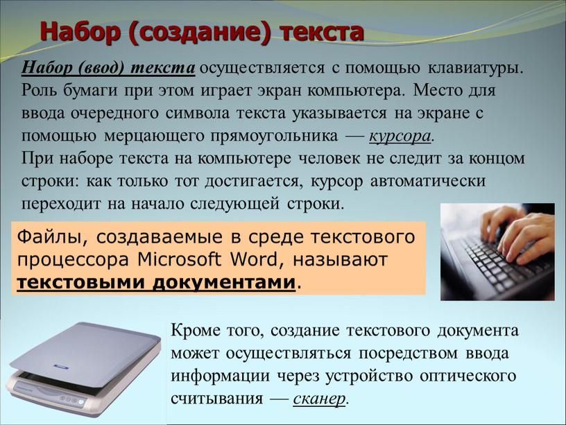 Набор (создание) текста Файлы, создаваемые в среде текстового процессора