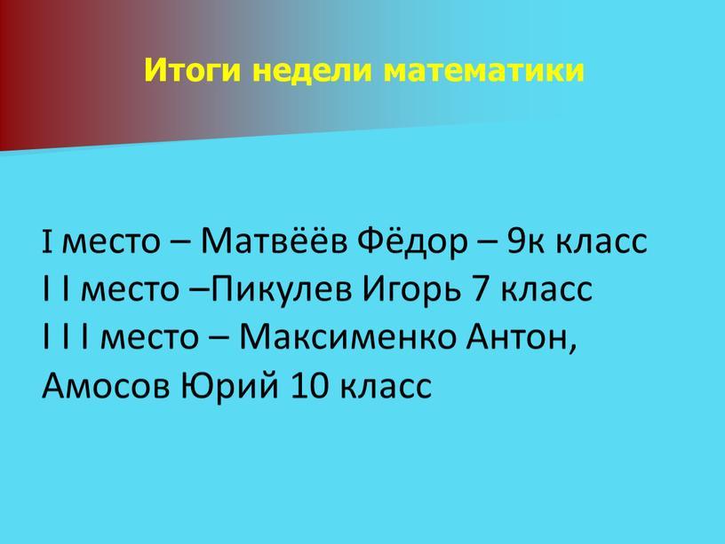 I место – Матвёёв Фёдор – 9к класс
