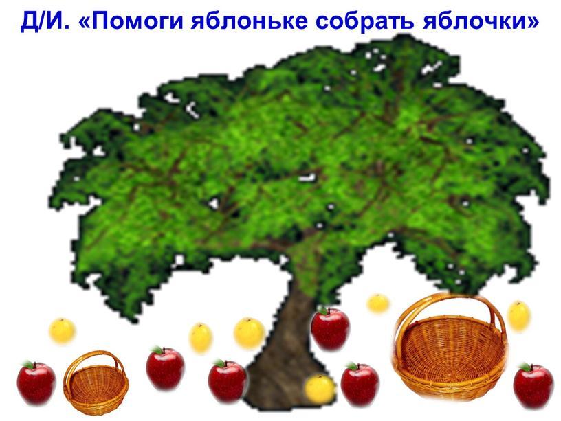 Д/И. «Помоги яблоньке собрать яблочки»