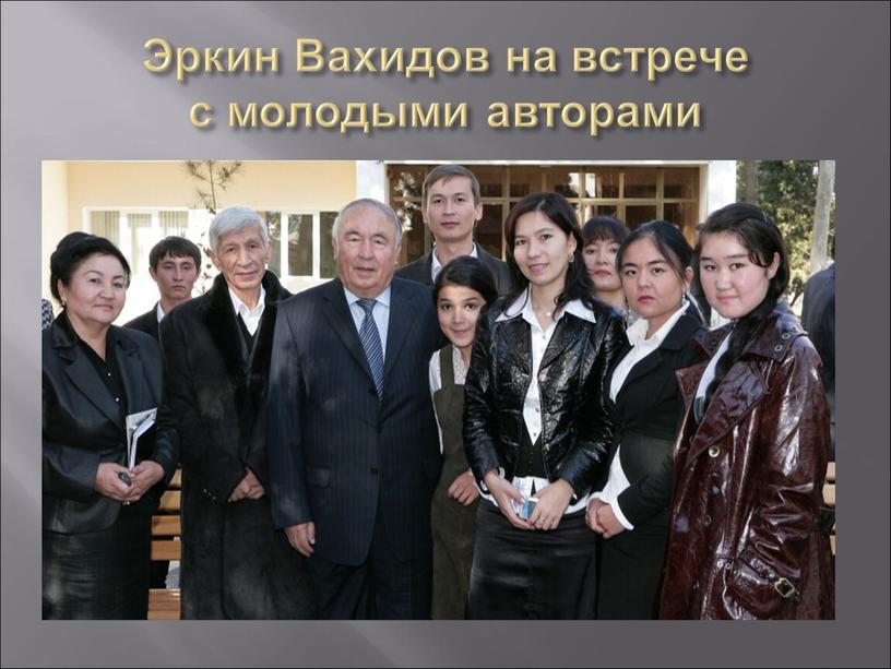 Эркин Вахидов на встрече с молодыми авторами