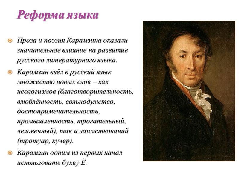 Проза и поэзия Карамзина оказали значительное влияние на развитие русского литературного языка
