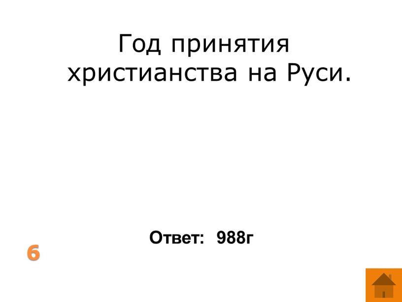 Год принятия христианства на Руси