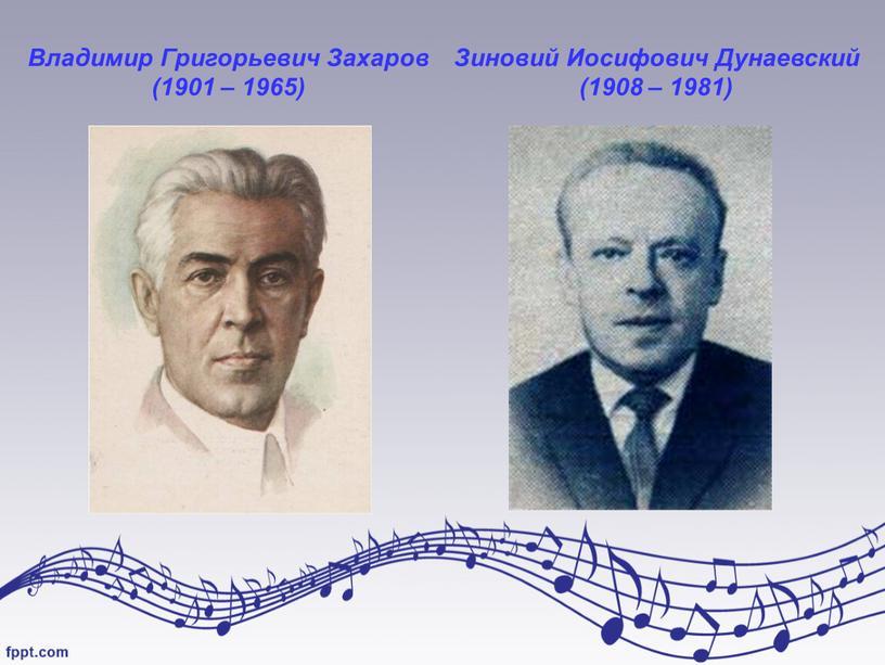 Владимир Григорьевич Захаров (1901 – 1965)