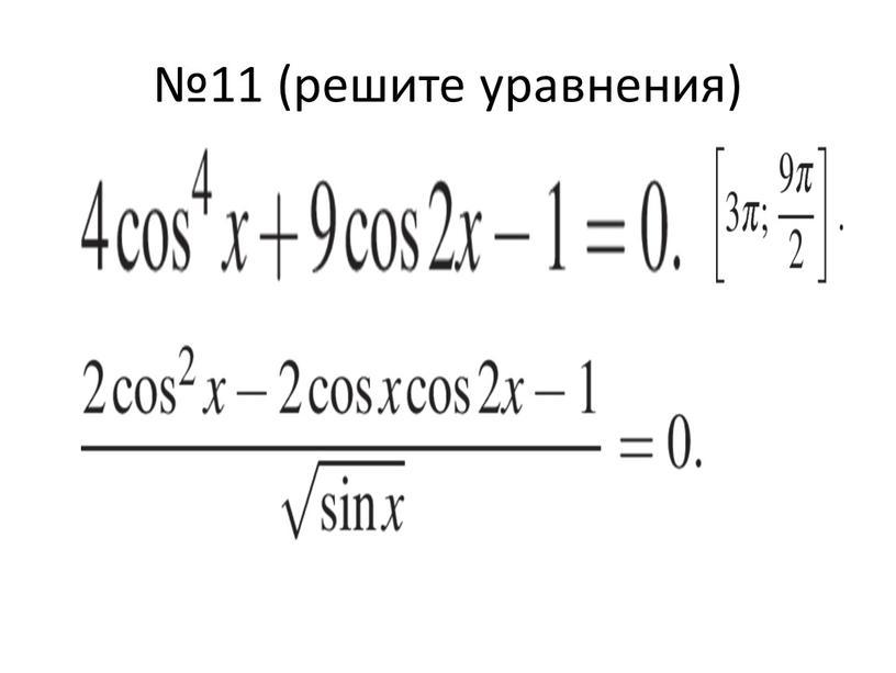 №11 (решите уравнения)
