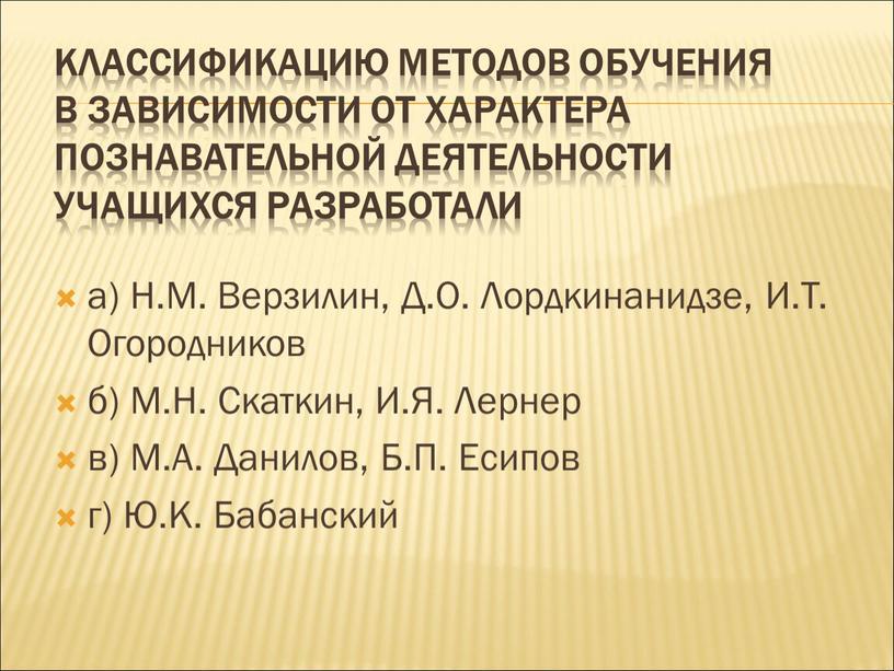 Классификацию методов обучения в зависимости от характера познавательной деятельности учащихся разработали a)