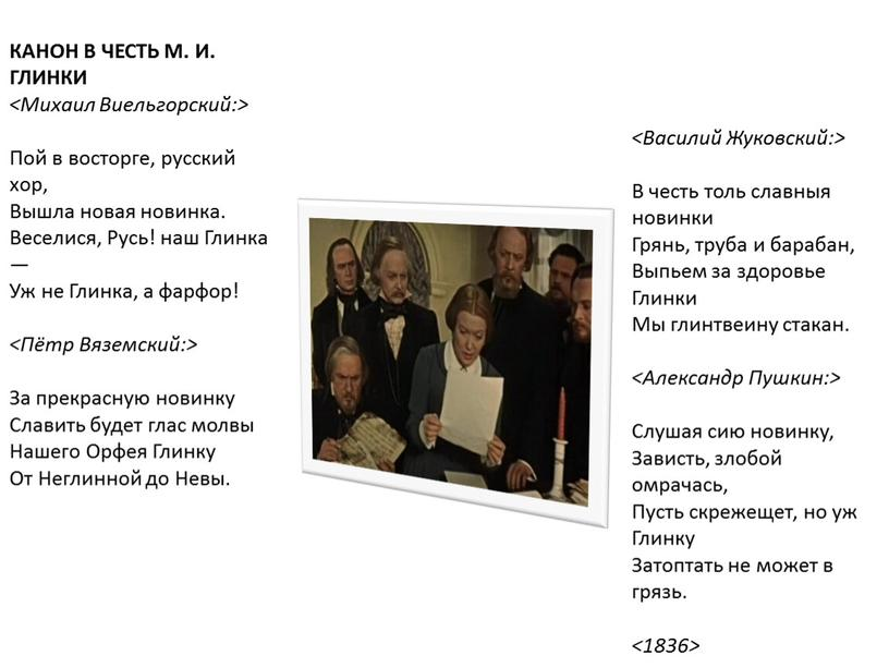 КАНОН В ЧЕСТЬ М. И. ГЛИНКИ <Михаил