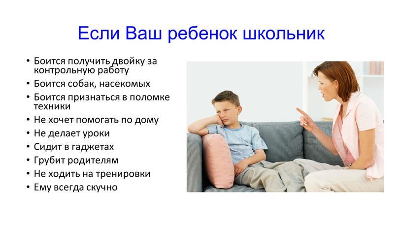 Если Ваш ребенок школьник Боится получить двойку за контрольную работу