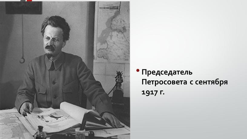 Председатель Петросовета с сентября 1917 г
