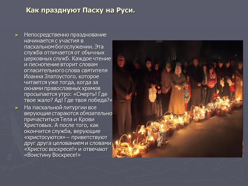 Как празднуют Пасху на Руси. Непосредственно празднование начинается с участия в пасхальном богослужении