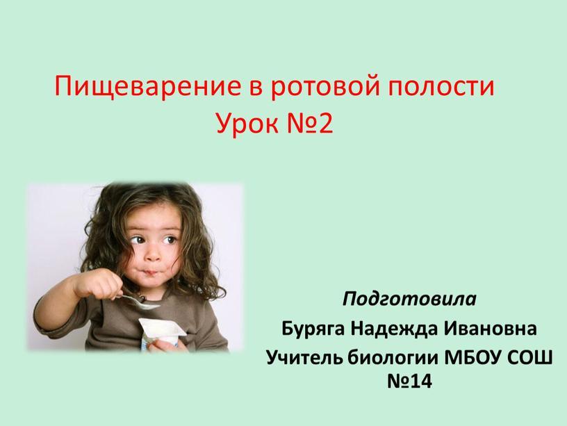 Пищеварение в ротовой полости Урок №2