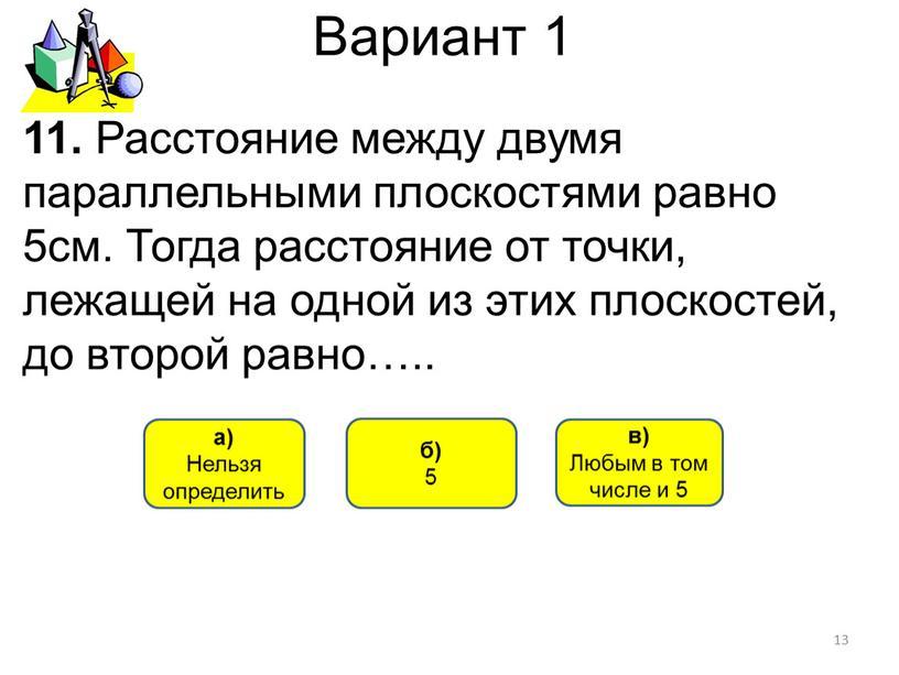 Вариант 1 б) 5 а) Нельзя определить 11