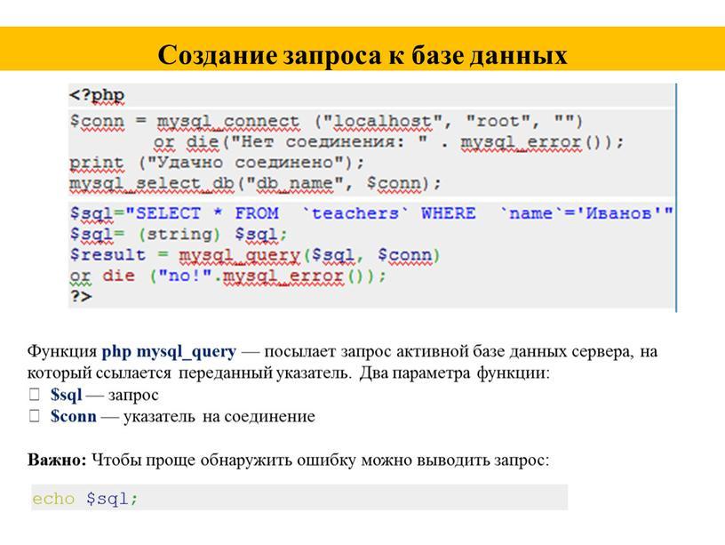 Создание запроса к базе данных echo $sql;