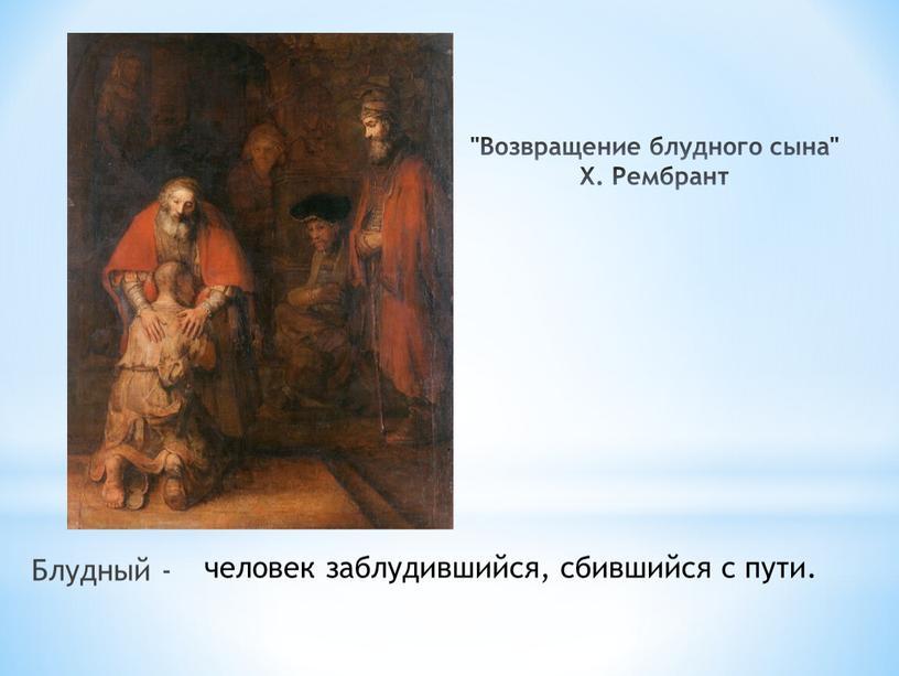 """Возвращение блудного сына"""" Х. Рембрант"""