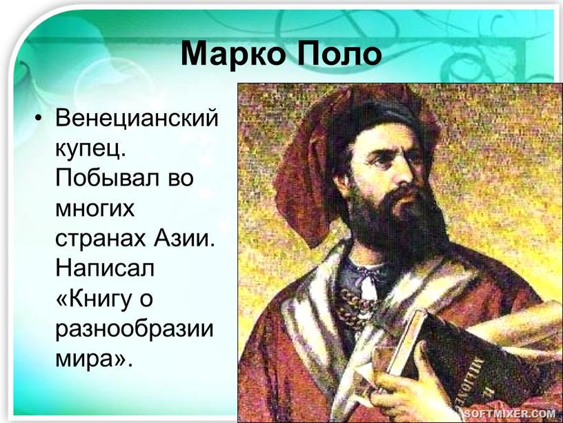 Марко Поло Венецианский купец.