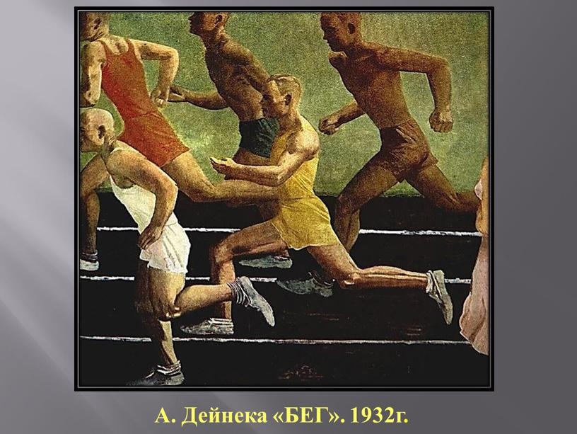 А. Дейнека «БЕГ». 1932г.