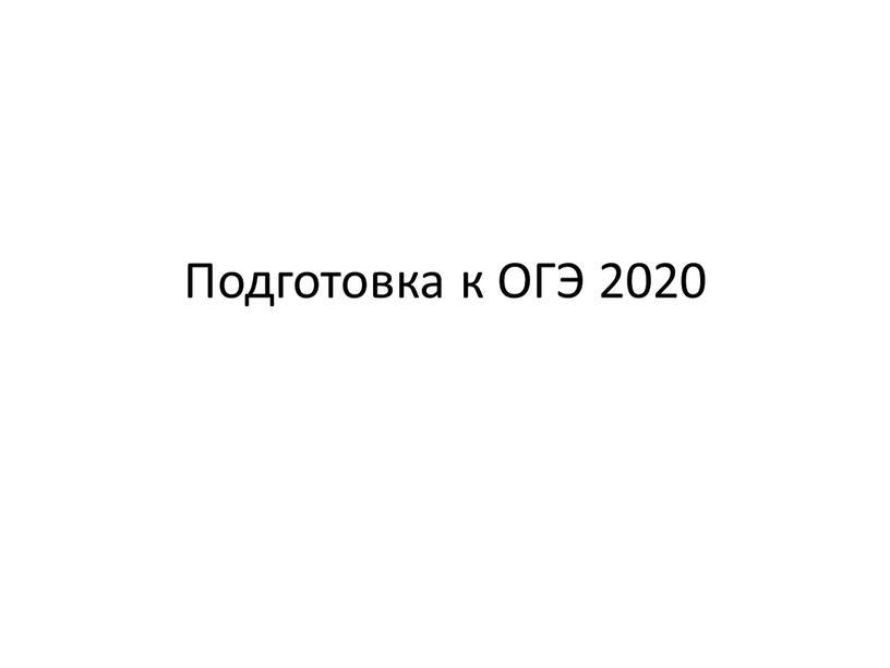 Подготовка к ОГЭ 2020