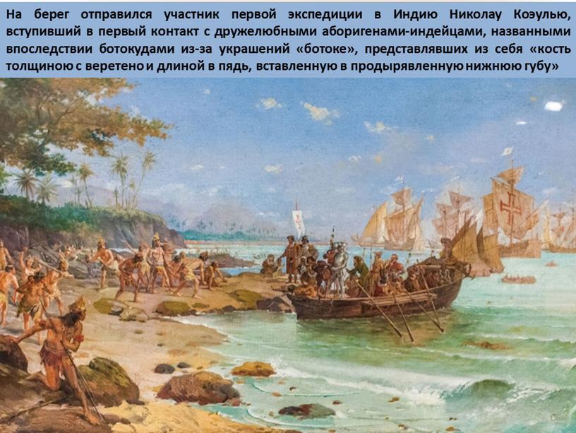 На берег отправился участник первой экспедиции в
